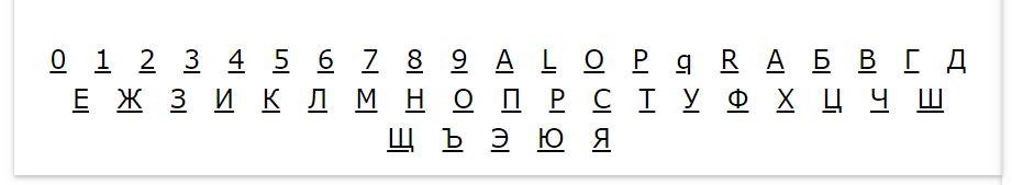Выбор цифр и букв на nomer org