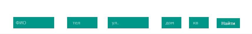 Поля для поиска информации в телефонном справочнике nomer org
