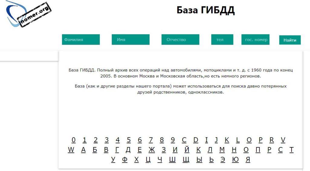 База ГИБДД на портале nomer org
