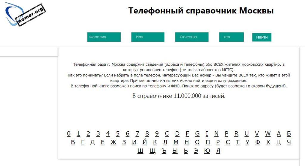 Телефонный справочник Москвы на номер орг