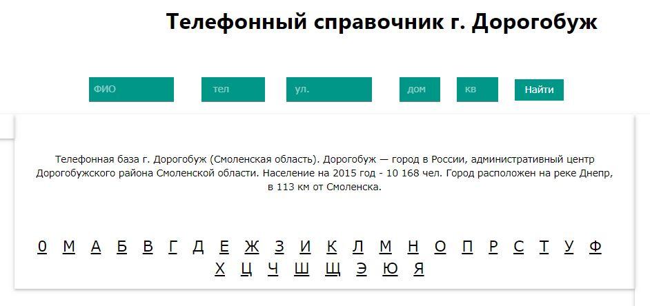 Телефонный справочник г.Дорогобуж на номер орг