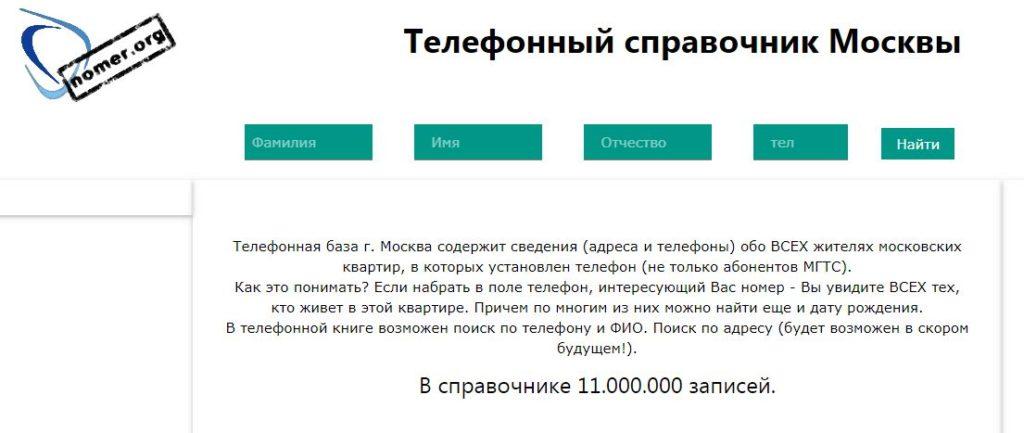 Номер орг - Телефонный справочник Москвы