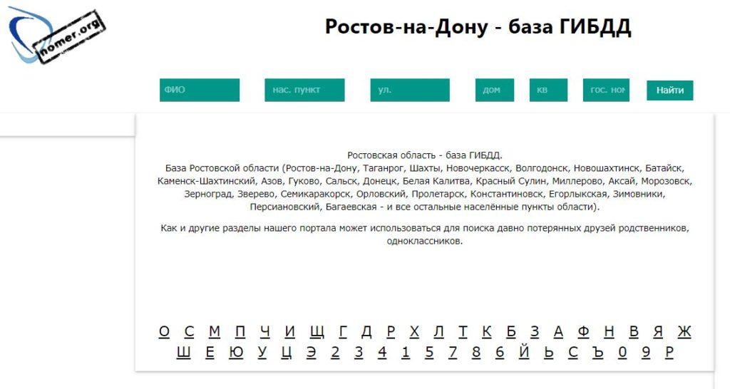 База ГИБДД Ростова-на-Дону на номер орг